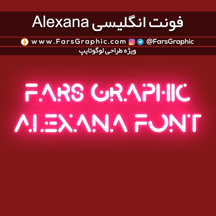 فونت انگلیسی Alexana