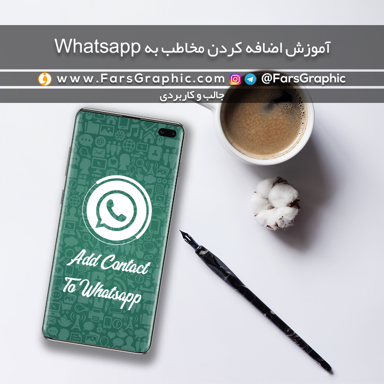 آموزش اضافه کردن مخاطب به Whatsapp