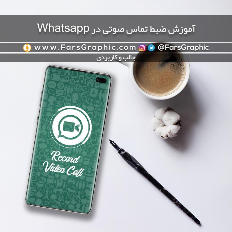 آموزش ضبط تماس صوتی و تصویری در Whatsapp