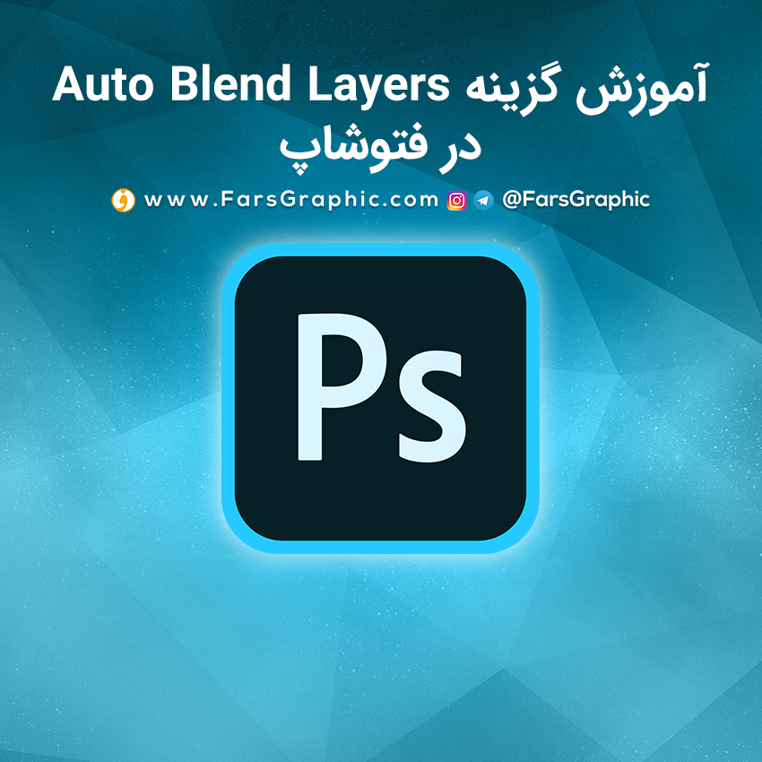 آموزش گزینه Auto Blend Layers در فتوشاپ