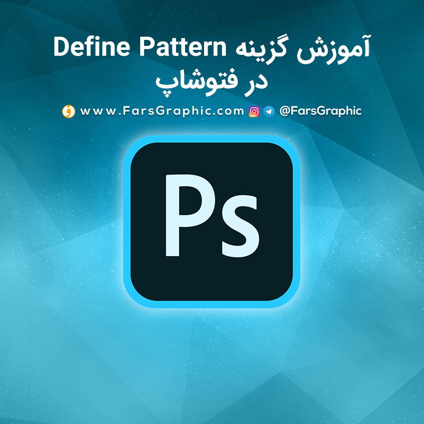 آموزش گزینه Define Pattern در فتوشاپ