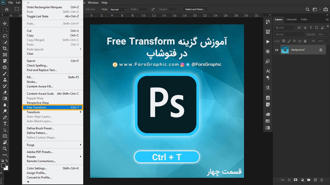 آموزش گزینه Free Transform در فتوشاپ