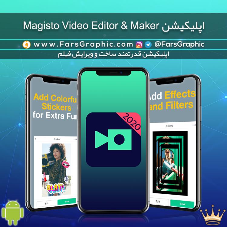 اپلیکیشن Magisto Video Editor & Maker v4.61.2.20278 – پرمیوم