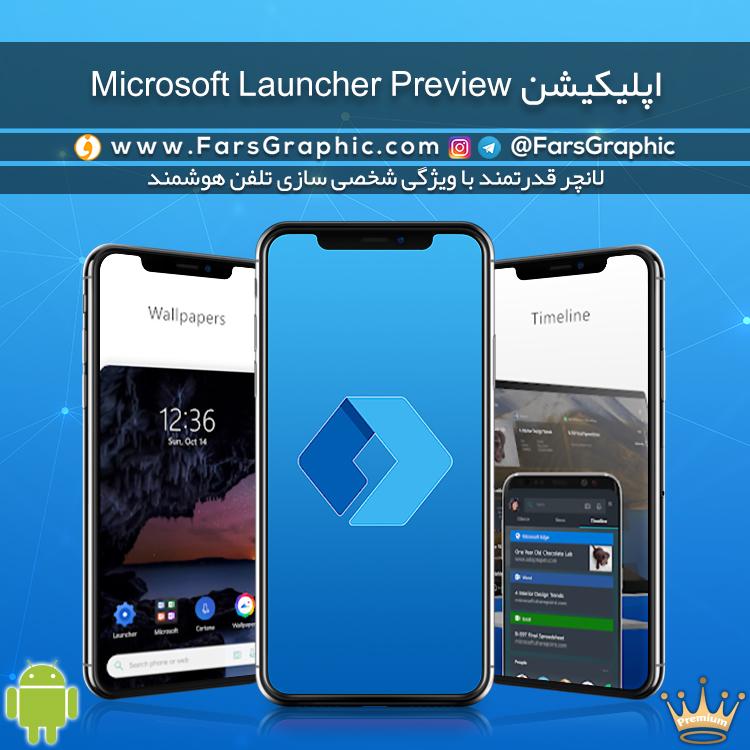 اپلیکیشن Microsoft Launcher Preview v6.2.200602.89213