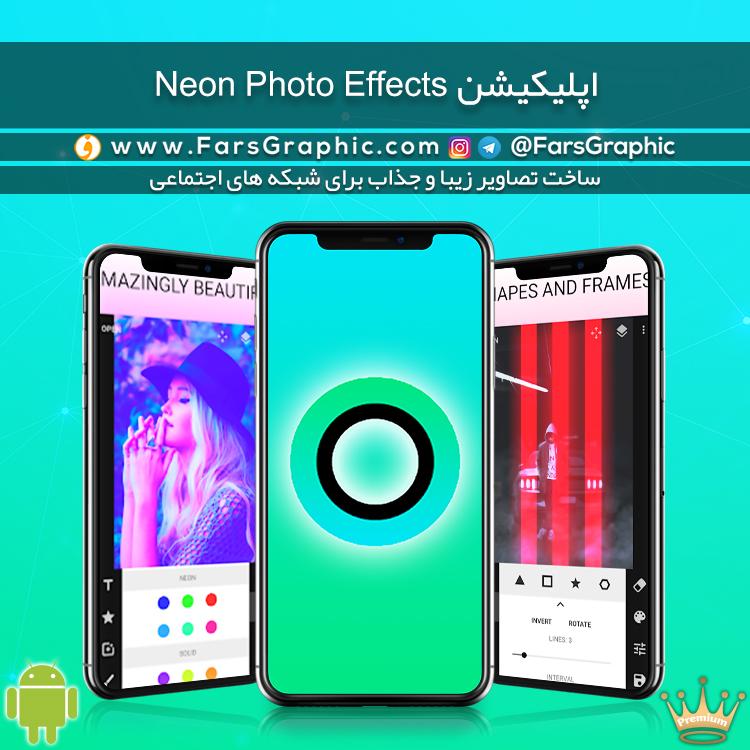 اپلیکیشن Neon Photo Effects v3.11.1 – پرمیوم