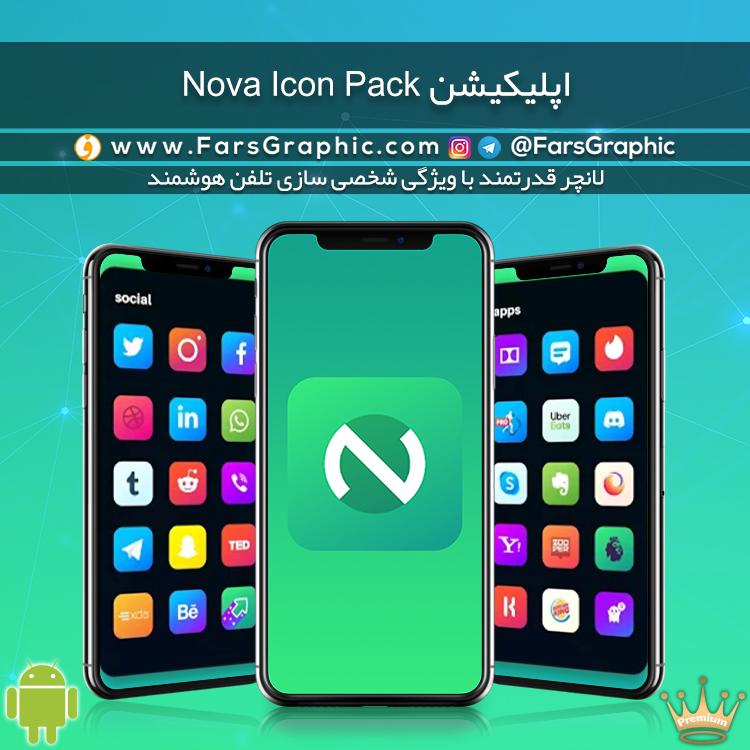 اپلیکیشن Nova Icon Pack v3.3 – پرمیوم