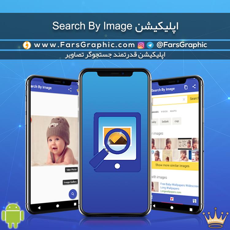 اپلیکیشن Search By Image v3.2.9 – پرمیوم