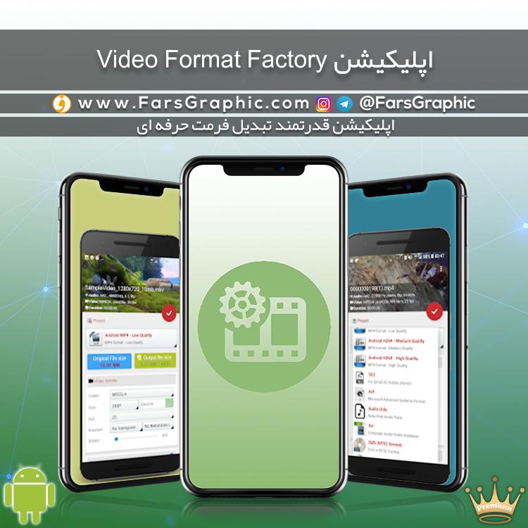 اپلیکیشن Video Format Factory v5.2-build-100 – پرمیوم