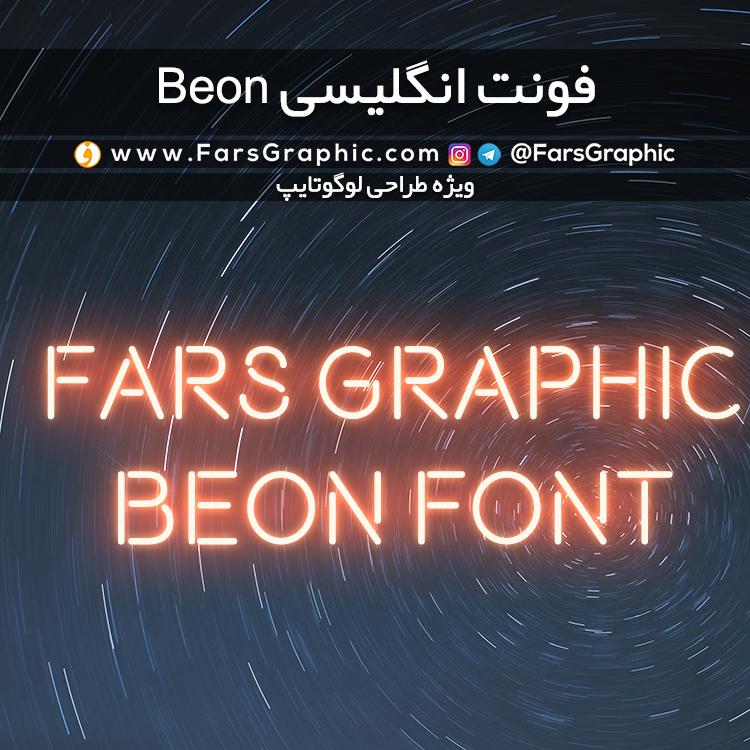 فونت انگلیسی Beon
