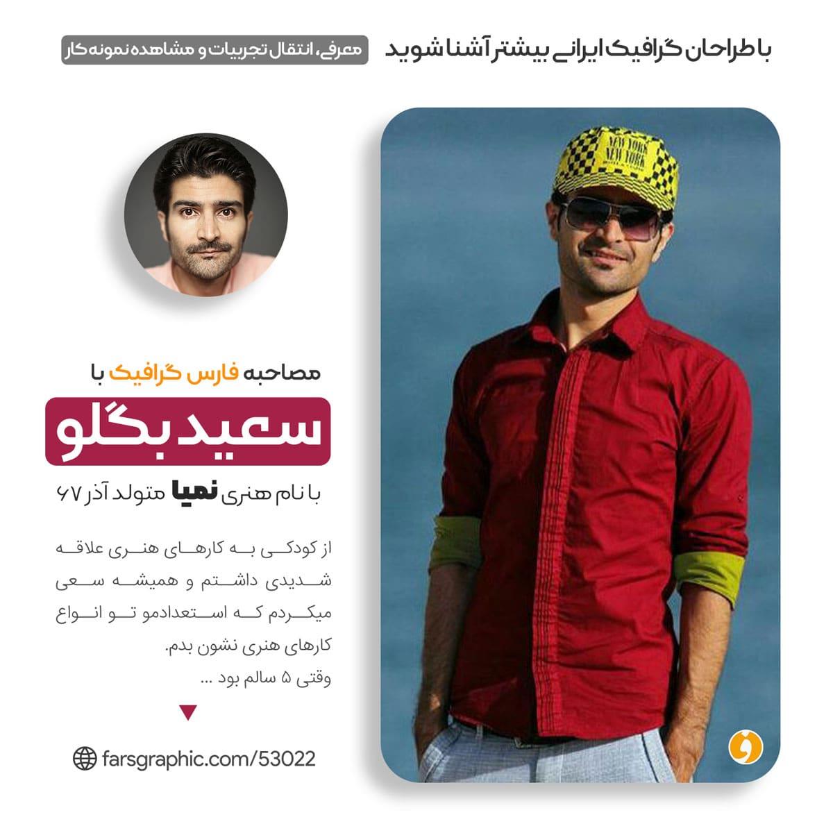 مصاحبه با طراح گرافیک سعید بگلو (نمیا)