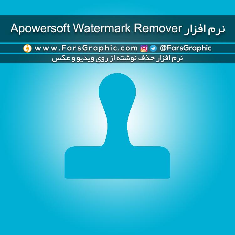 نرم افزار Apowersoft Watermark Remover v1.4.6.2