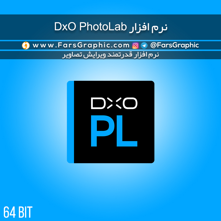 نرم افزار DxO PhotoLab v3.3.2.59 Elite  – کرک شده