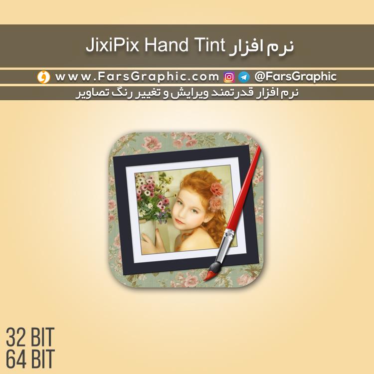 نرم افزار JixiPix Hand Tint v1.0.15 – کرک شده