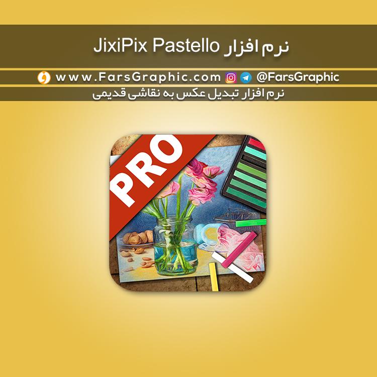 نرم افزار JixiPix Pastello v1.1.14 – کرک شده