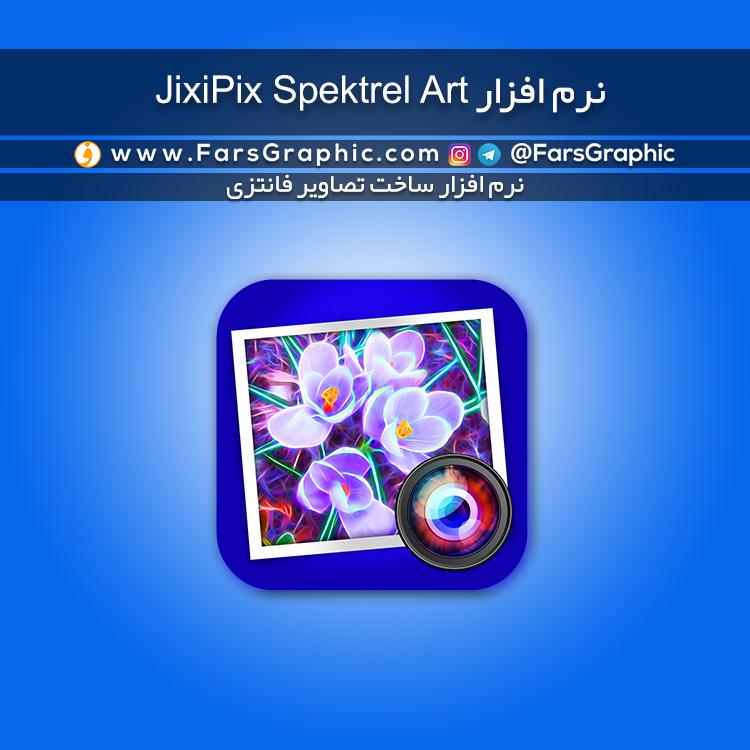 نرم افزار JixiPix Spektrel Art v1.1.7 – کرک شده