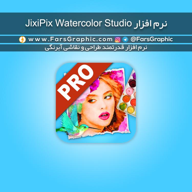 نرم افزار JixiPix Watercolor Studio v1.4.9 – کرک شده