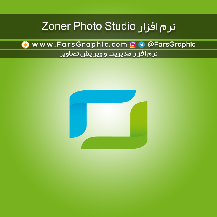 نرم افزار Zoner Photo Studio