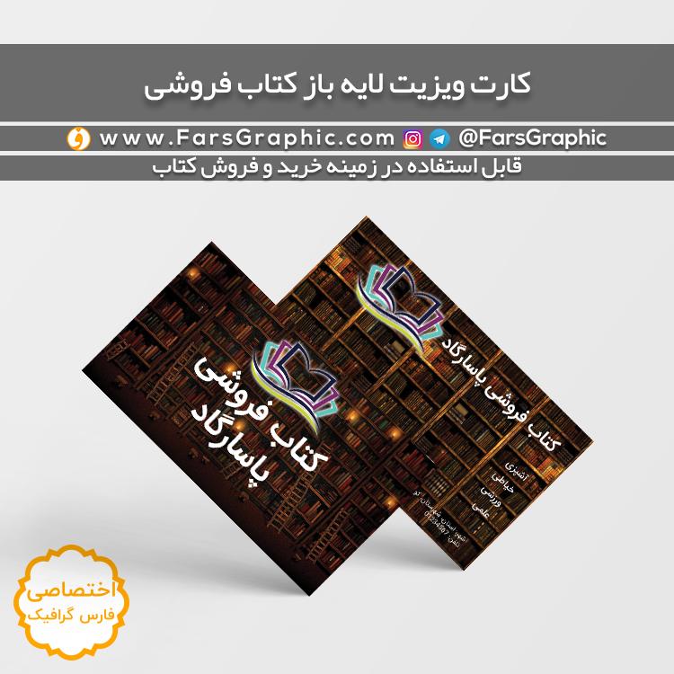 کارت ویزیت لایه باز کتاب فروشی