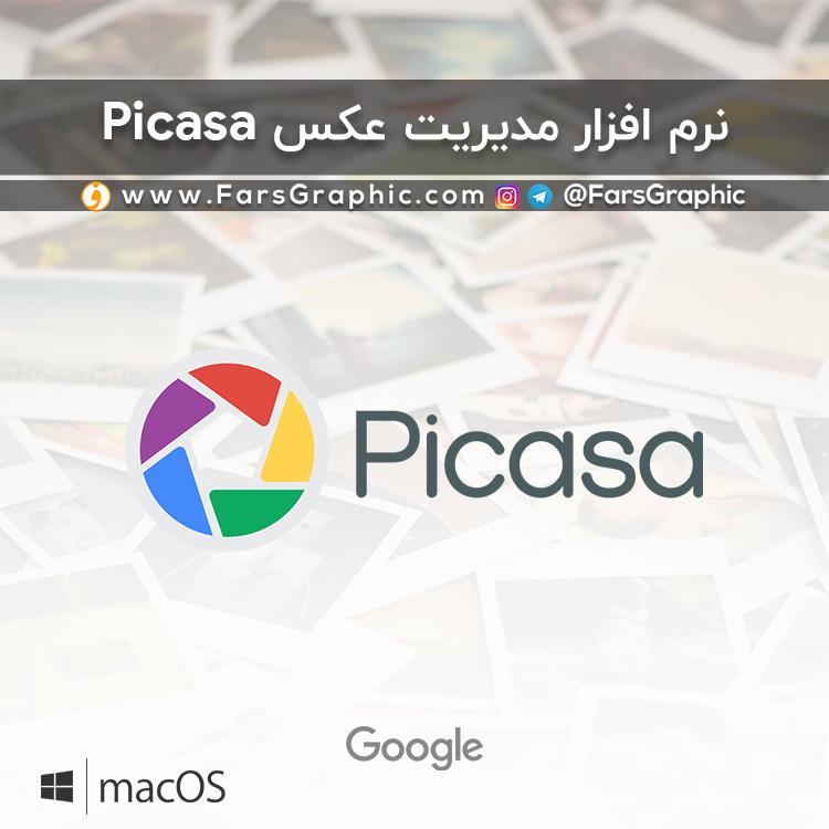نرم افزار مدیریت عکس پیکاسا-Picasa