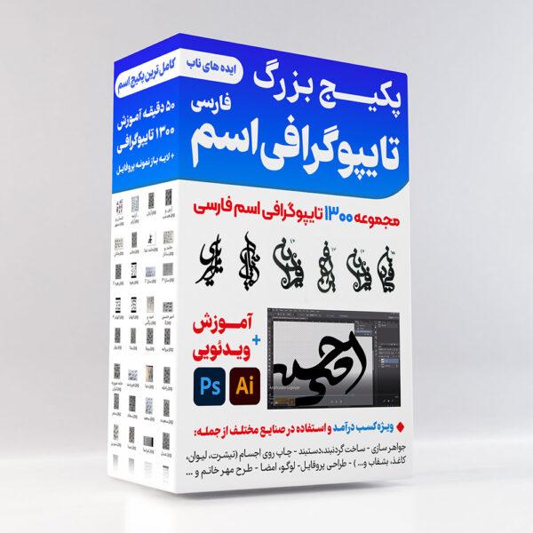 تایپوگرافی اسم فارسی