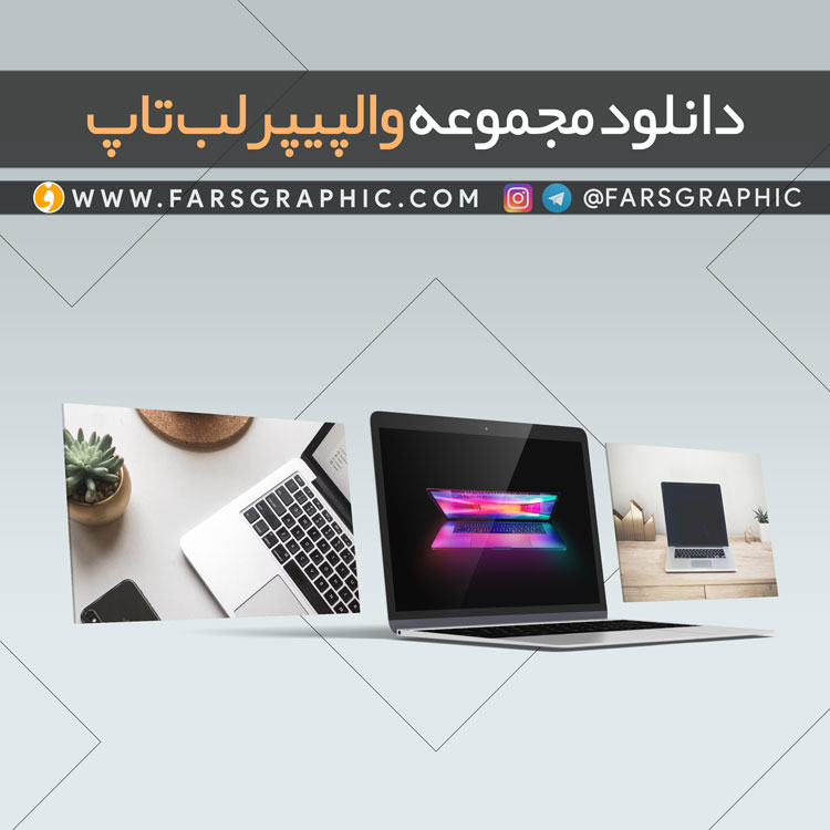 دانلود مجموعه والپیپر لپ تاپ