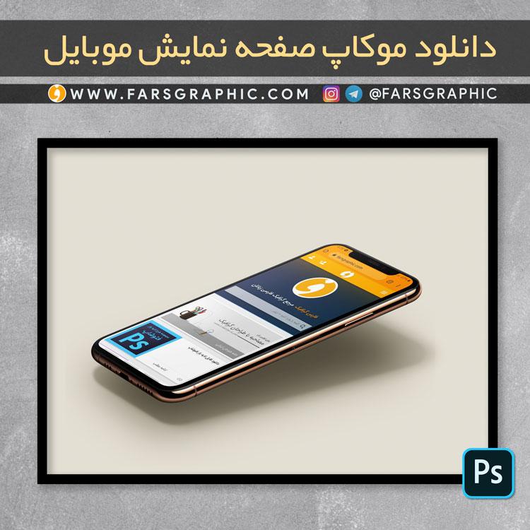 دانلود موکاپ جدید صفحه نمایش موبایل