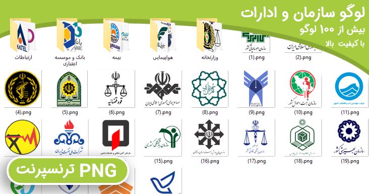 لوگو سازمان ها