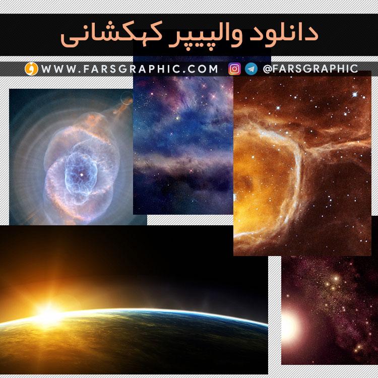 دانلود والپیپر کهکشانی