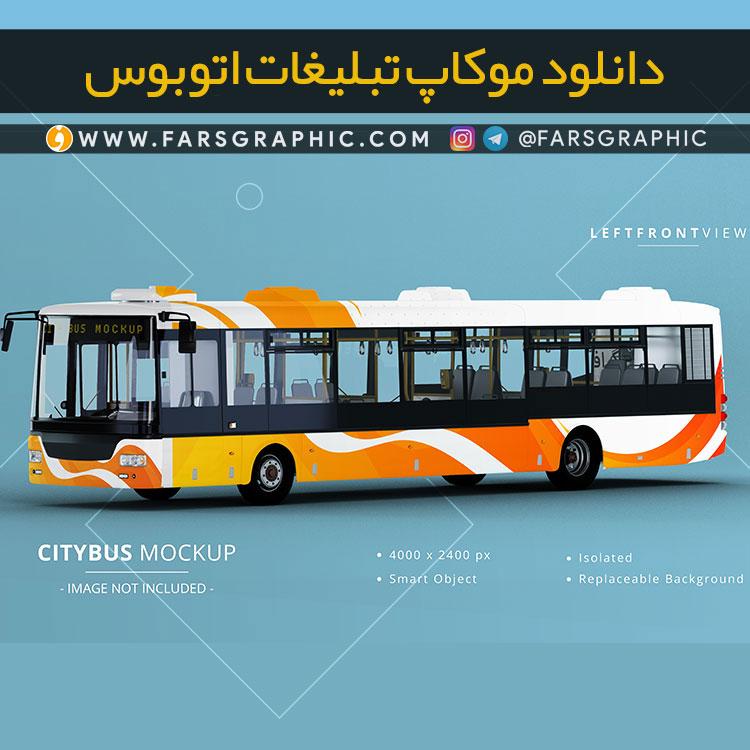 دانلود موکاپ تبلیغات اتوبوس