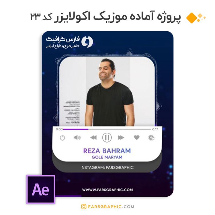 موزیک اکولایزر رضا بهرام
