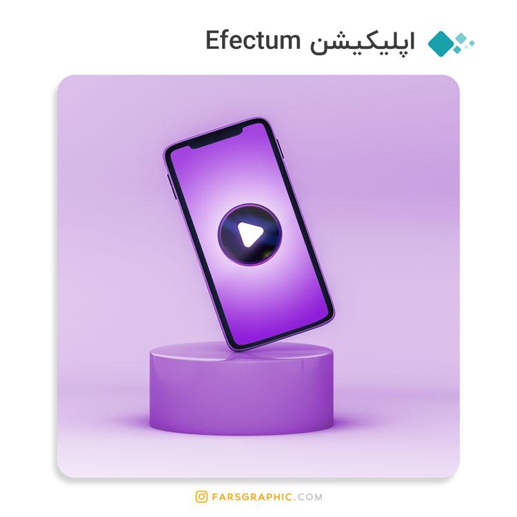 اپلیکیشن Efectum