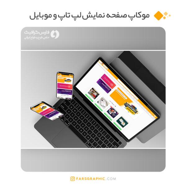 موکاپ صفحه نمایش لپ تاپ و موبایل