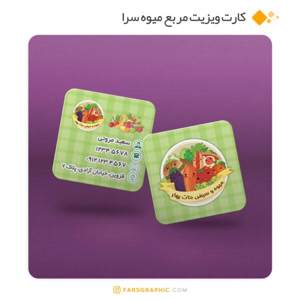 کارت ویزیت مربع میوه سرا