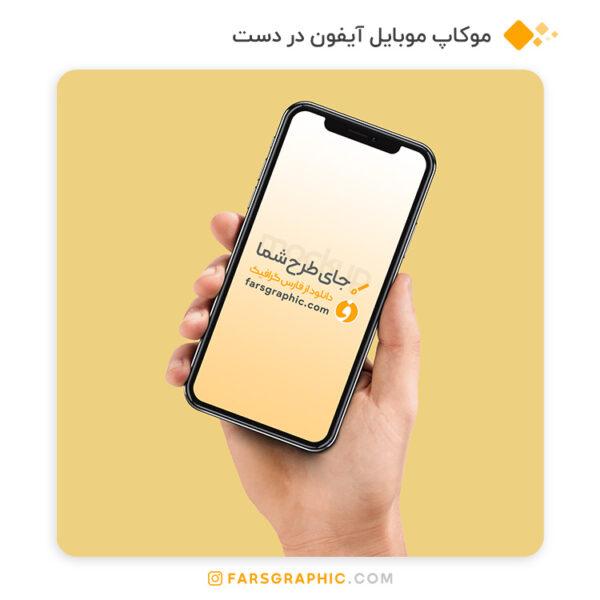 موکاپ موبایل آیفون در دست