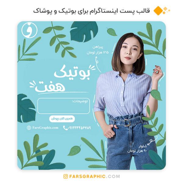 قالب پست اینستاگرام برای بوتیک و پوشاک
