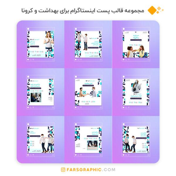 مجموعه قالب پست اینستاگرام برای بهداشت و کرونا