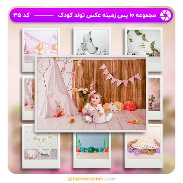 مجموعه 10 پس زمینه عکس تولد کودک - کد 35