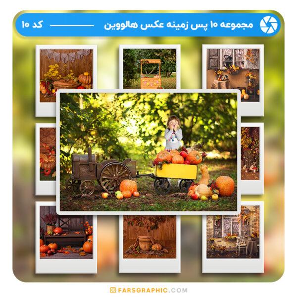 مجموعه 10 پس زمینه عکس هالووین - کد 10