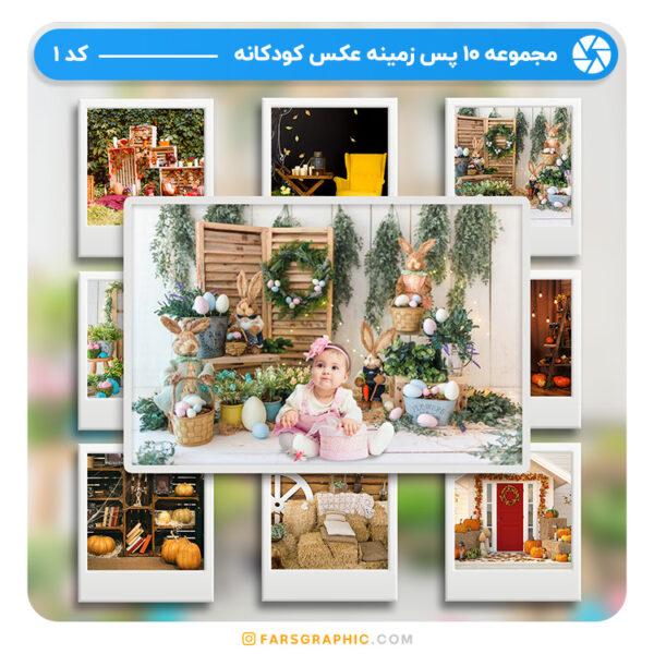 مجموعه 10 پس زمینه عکس کودکانه - کد 01