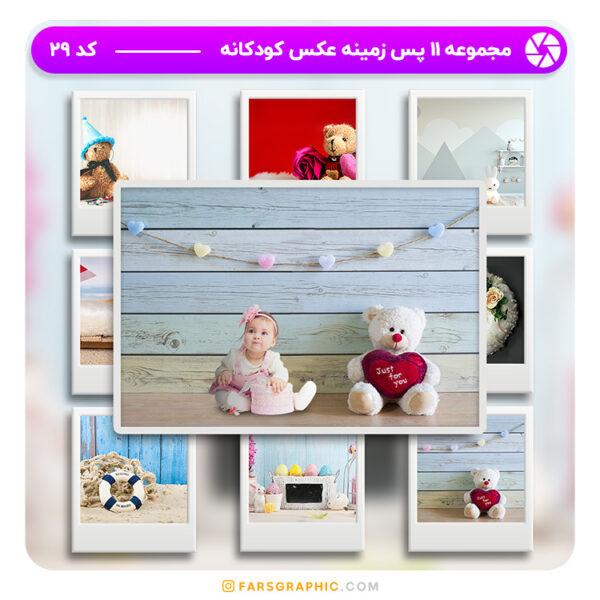 مجموعه 11 پس زمینه عکس کودکانه - کد 29