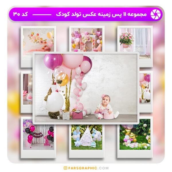 مجموعه 12 پس زمینه عکس تولد کودکانه - کد 28