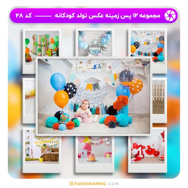 مجموعه 12 پس زمینه عکس تولد کودک - کد 28