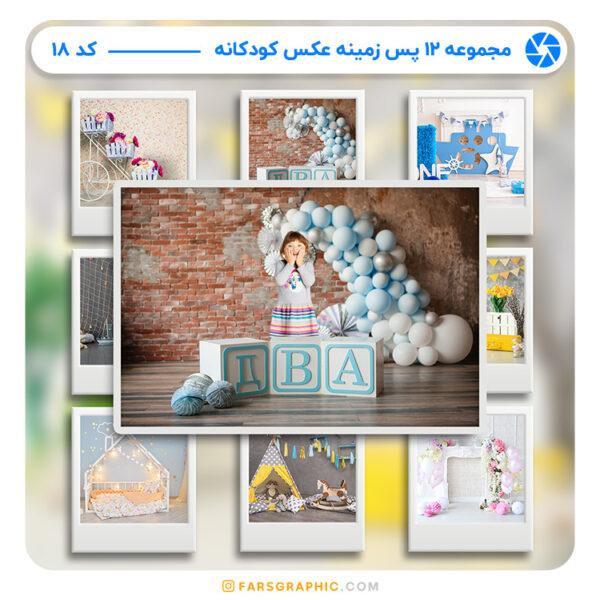 مجموعه 12 پس زمینه عکس کودکانه - کد 18