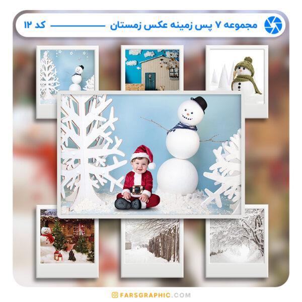 مجموعه 7 پس زمینه عکس زمستان - کد 12