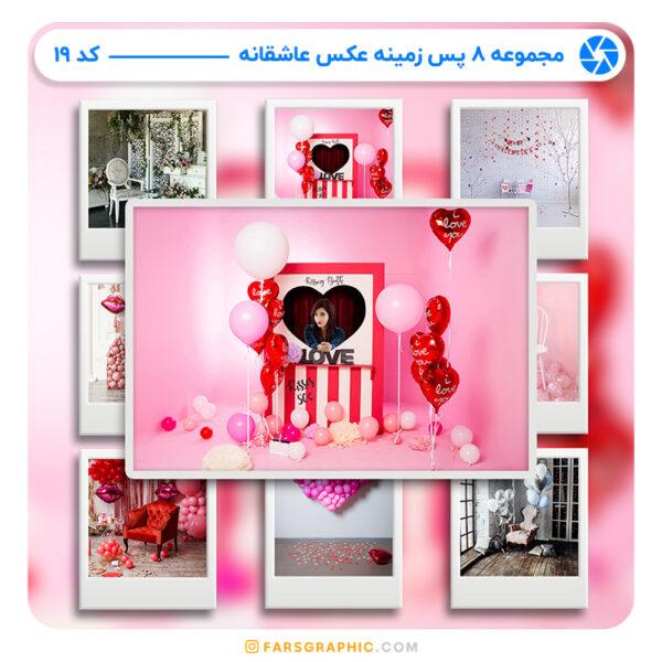 مجموعه 8 پس زمینه عکس عاشقانه - کد 19