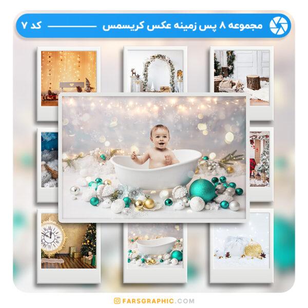 مجموعه 8 پس زمینه عکس کریسمس - کد 7