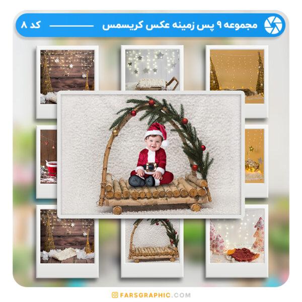 مجموعه 9 پس زمینه عکس کریسمس - کد 8