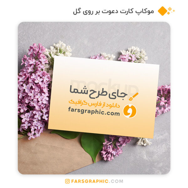 موکاپ کارت دعوت بر روی گل