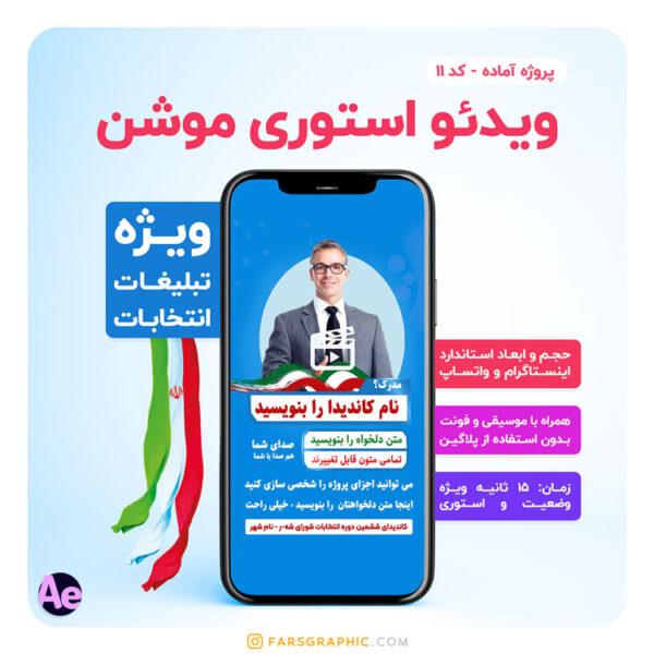 پروژه آماده انتخابات