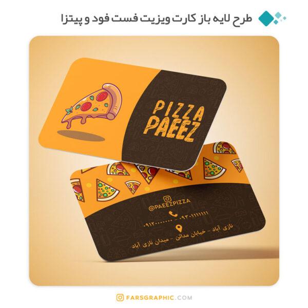 طرح لایه باز کارت ویزیت فست فود و پیتزا